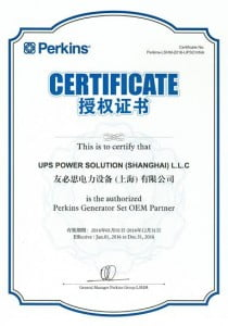 Perkins Certification